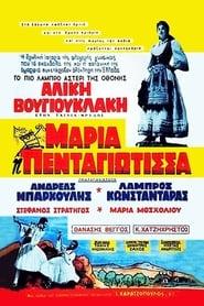 Δες το Μαρία Πενταγιώτισσα (1957) online