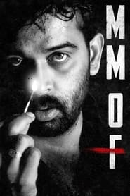 MMOF (Tamil)