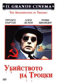 Убийството на Tроцки (1972)