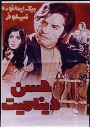 Hassan Dynamite 1972