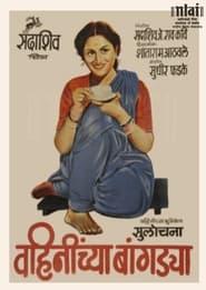 Bhabhi Ki Chudiyan 1961