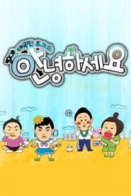 Hello Counselor ตอนที่ 382-389 ซับไทย HD 1080p