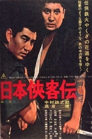 Chivalrous Story of Japan (1964)