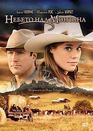 Горчиво небе (2007)