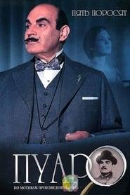Poirot: Il ritratto di Elsa Greer