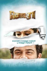 Thodraa (Tamil)