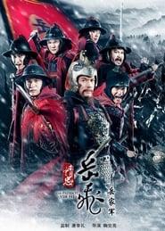 مشاهدة مسلسل The Loyalty of Yue Fei مترجم أون لاين بجودة عالية