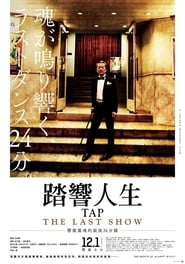 Tap: The Last Show 2017