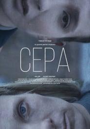 Сера (2020)
