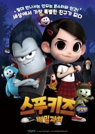 Spookiz: The Movie