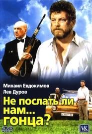 Poster del film Не послать ли нам... гонца?