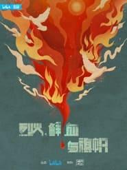 烈火,鲜血与旗帜 2021