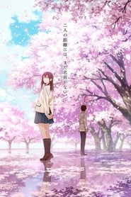 I Want to Eat Your Pancreas [2018]