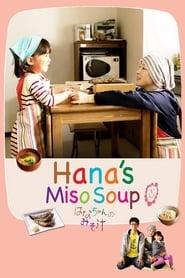 Hana's Miso soup (2015) มิโซะซุปของฮานะจัง