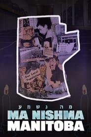 Ma Nishma Manitoba (2021)
