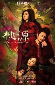 桃源.Life of Zhang Chu.2018