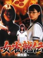 女雀龍伝  誕生篇 movie