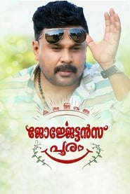Georgettan's Pooram (2017) Malayalam Full Movie Watch Online Free