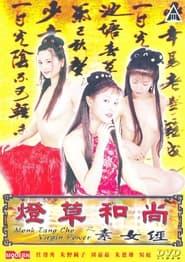 灯草和尚之素女经 2002