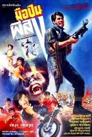 Nakrob Phee Sing (1986)