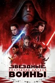 Звёздные войны: Последние джедаи - смотреть фильмы онлайн HD