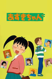 あずきちゃん 1995