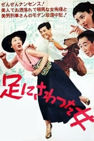 The Woman Who Touched the Legs 1952