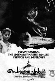 Perumthachan