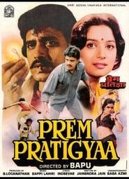 Prem Pratigyaa 1989
