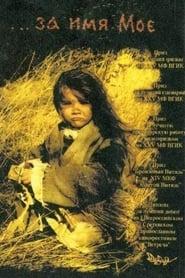 …за имя Моё (2005) Zalukaj Online Cały Film Lektor PL