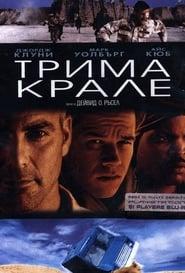 Трима крале (1999)
