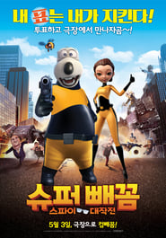 Super White Bear: Spy Adventures