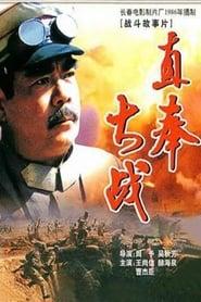 直奉大战 1986