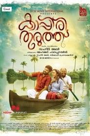 Kappiri Thuruthu (2016) Malayalam