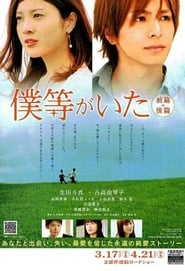 We Were There: True Love (2012)