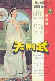 武則天 1963