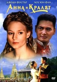 Анна и кралят (1999)