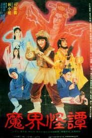 魔界怪譚 1989