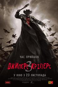 Джиперс Кріперс 3