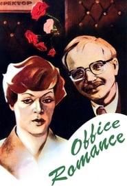 Poster Office Romance 1977