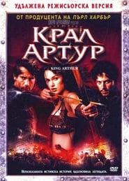 Крал Артур (2004)