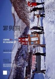 Crime and Punishment (2007) Zalukaj Online Cały Film Lektor PL