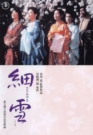 Les Quatre sœurs Poster