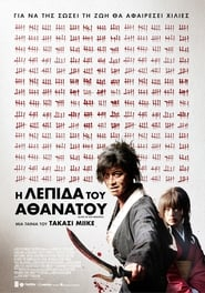 Blade of the Immortal / Η Λεπίδα Του Αθάνατου