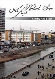Dariaye Kabul movie