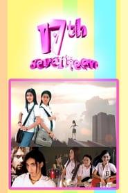 17th - Seventeen movie