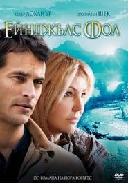 Смърт край змийската река (2007)