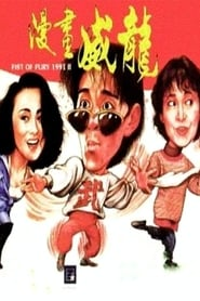 Fist of Fury 1991 II (1992)