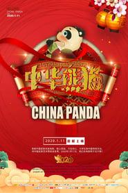 中华熊猫 (2020)