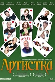Artistka (2007)